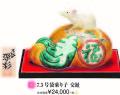 九谷焼縁起干支置物(7.5号 袋乗り子) 交趾 (飾台/立札付)  [ 深彩窯 ]