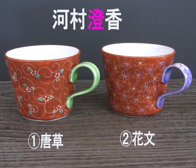 九谷焼 マグカップ  朱巻 唐草/花文  [ 河村澄香 ]
