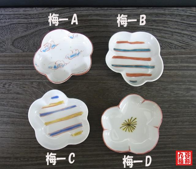 梅の花型トレー [ 村田菜穂美・鈴木晶子・津田幹子 ]