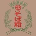 【そば粉】ロール挽き粉