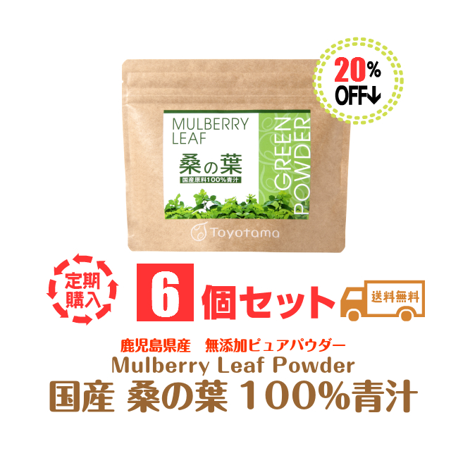 桑の葉青汁90g6セット定期購入20%割引