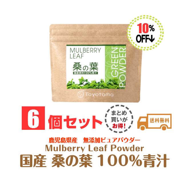 桑の葉青汁90g6セットまとめ