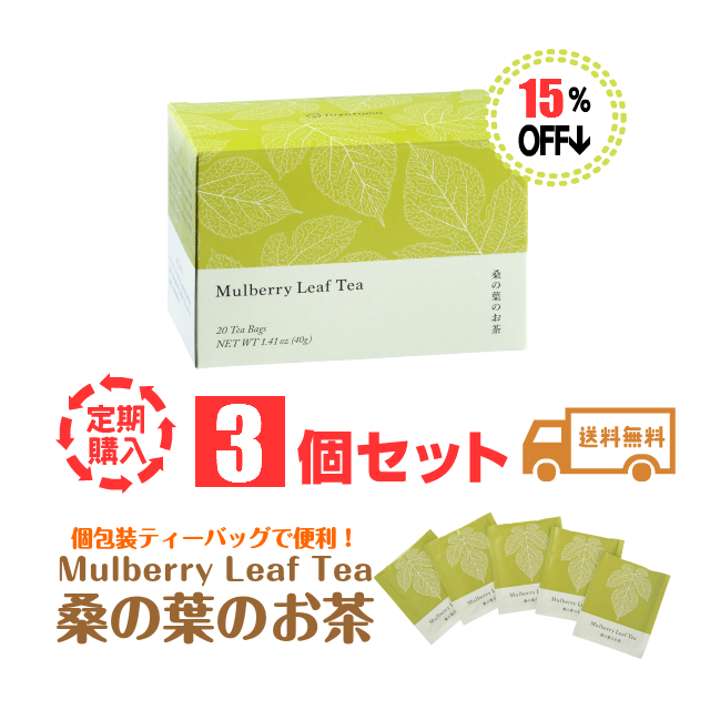 桑の葉のお茶3個セット定期購入15%割引