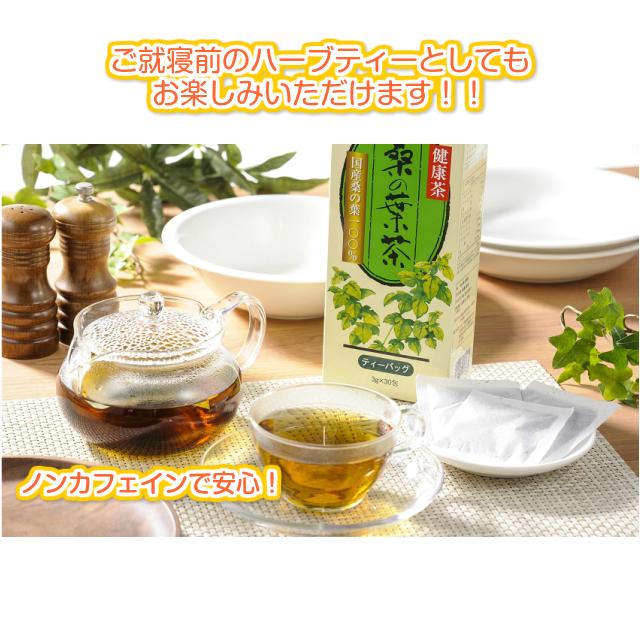 桑の葉茶PR2