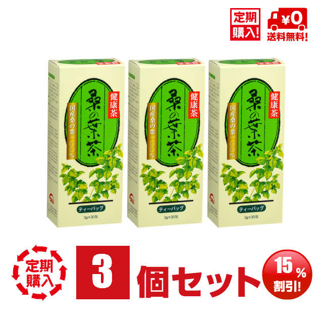 桑の葉茶ハードボックス3箱定期