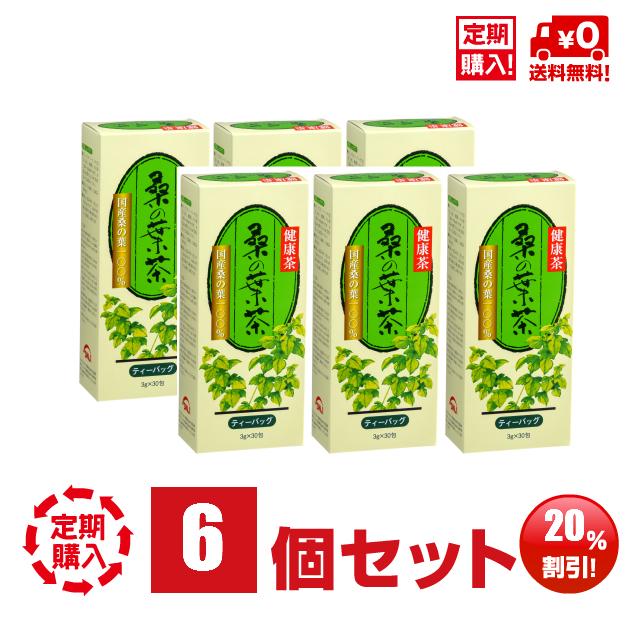 桑の葉茶ハードボックス6箱まとめ割り