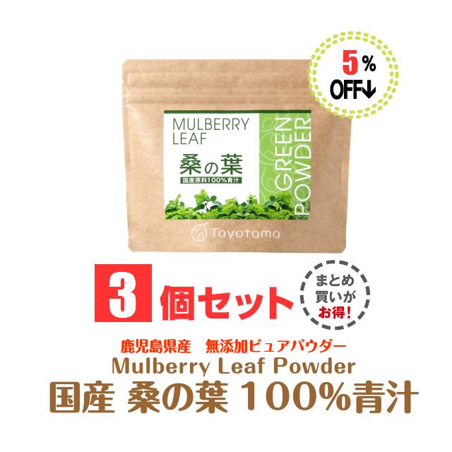 国産桑の葉青汁3個セット5%オフ