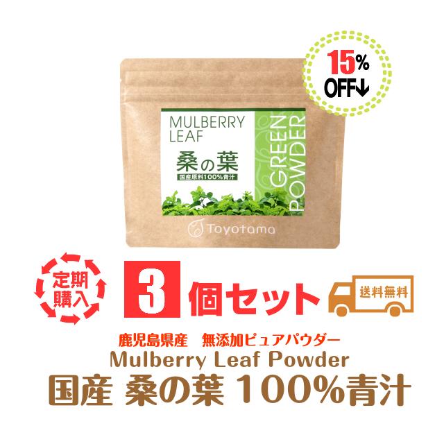 国産桑の葉青汁(90g)6セット定期購入15%割引