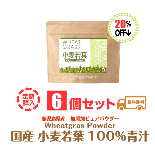 小麦若葉6個セット定期購入20%割引