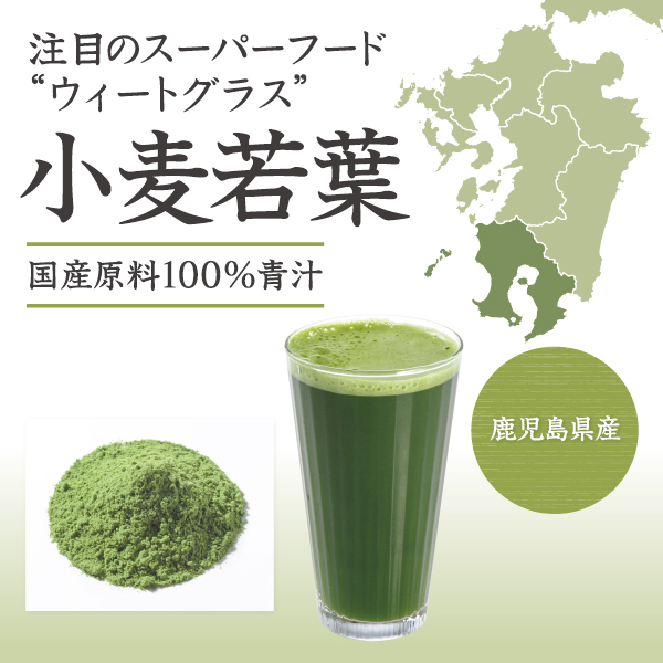 国産原料100%小麦若葉青汁タイトル