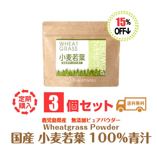 小麦若葉青汁3個セット15%割引商品画像