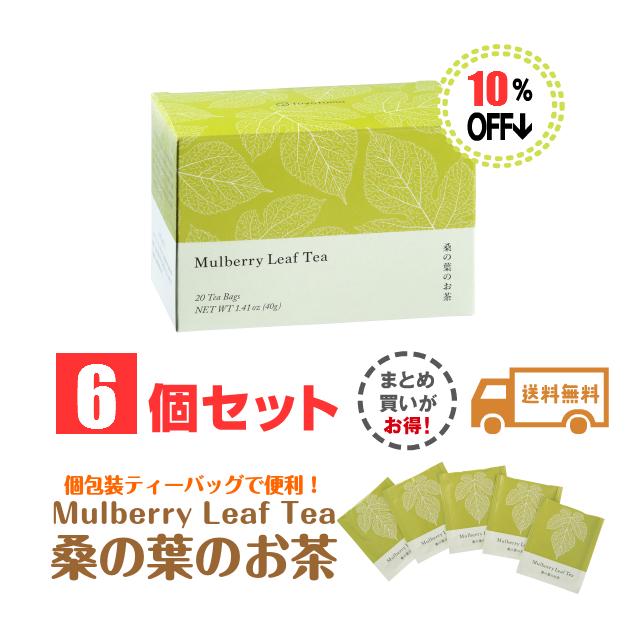 桑の葉のお茶6個セットまとめ割