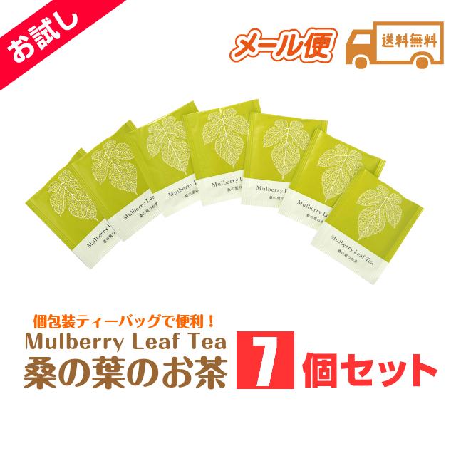 桑の葉のお茶個包装ティーバッグ7包お試しセット送料無料