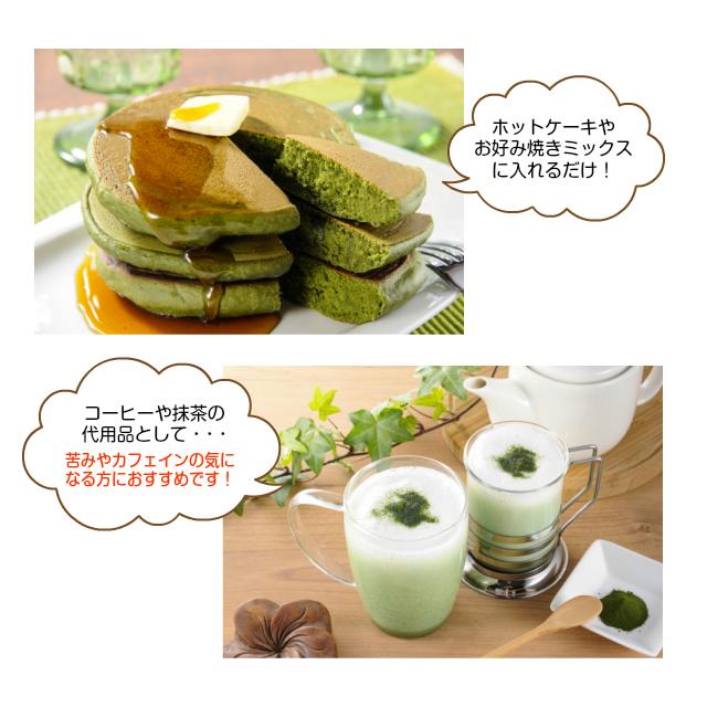 まるごと桑の葉レシピ