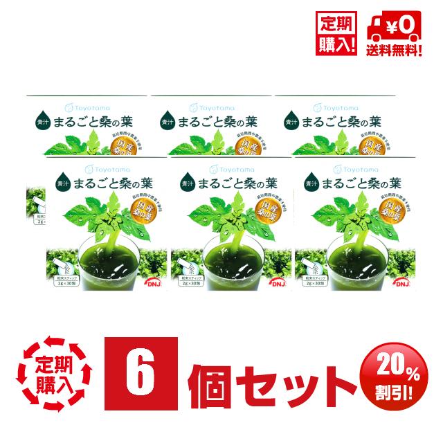 まるごと桑の葉定期6箱