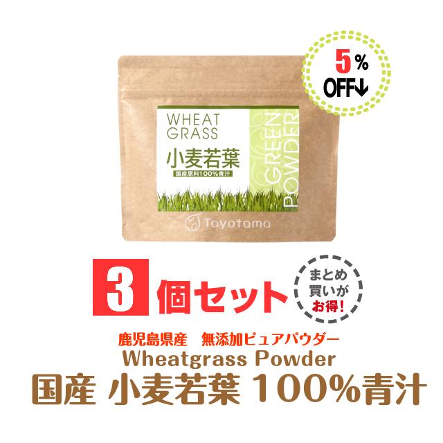 小麦若葉青汁まとめ3セット商品画像