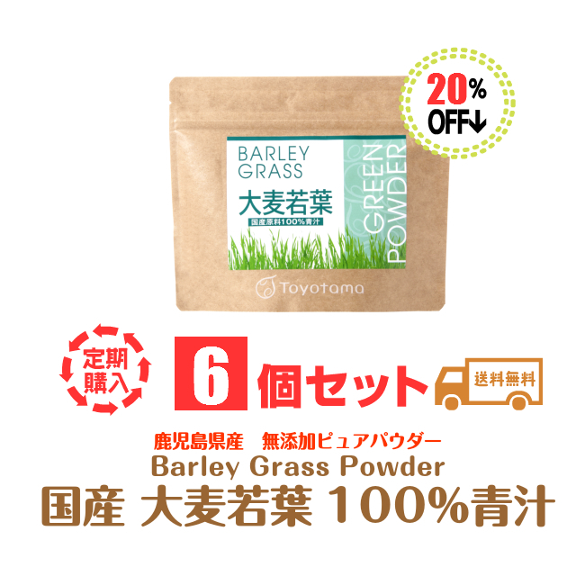 大麦若葉青汁6セット定期購入20%割引