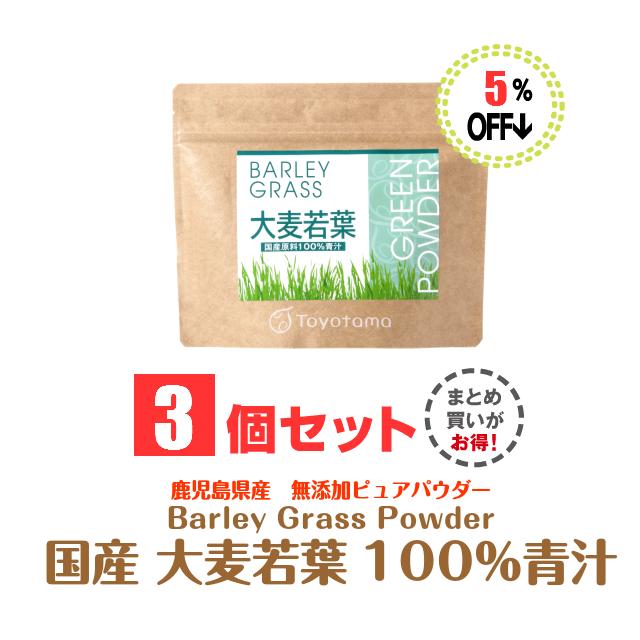大麦若葉青汁3セットまとめ割5%割引