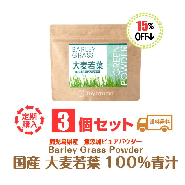 大麦若葉青汁3セット定期購入15%割引