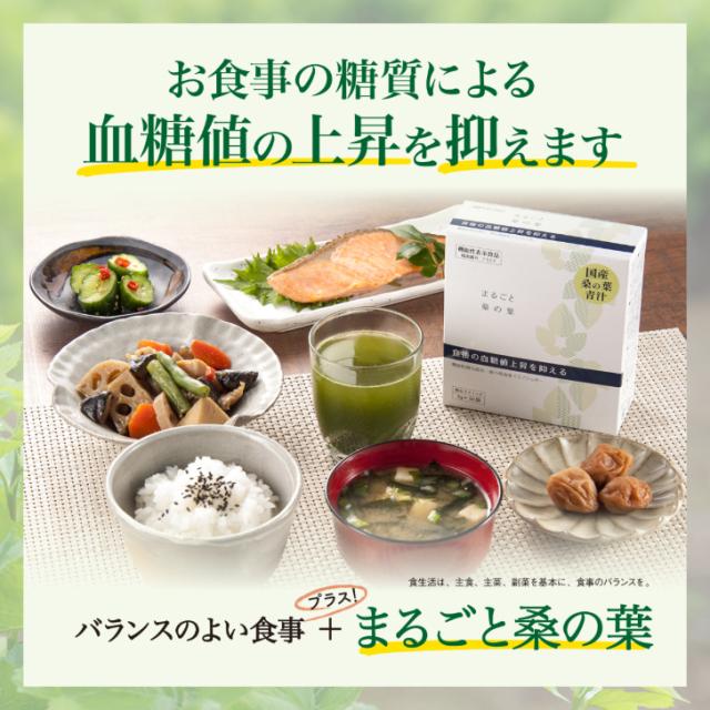 食事バランスとまるごと桑の葉