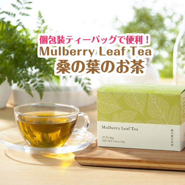 桑の葉のお茶スマホバナー