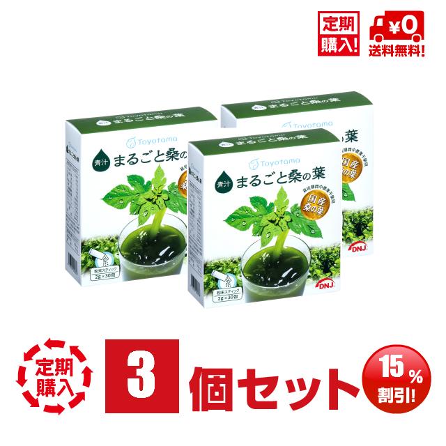まるごと桑の葉定期3箱