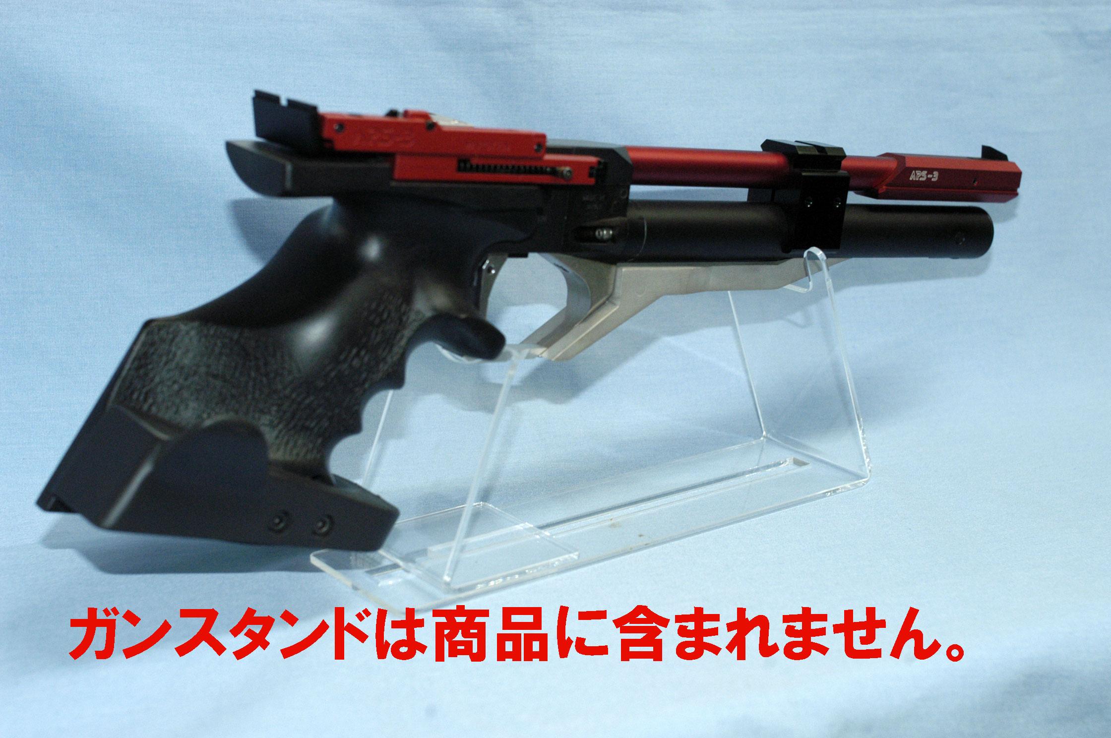 5-022 APS-3レッドフロントサイトベースカスタム