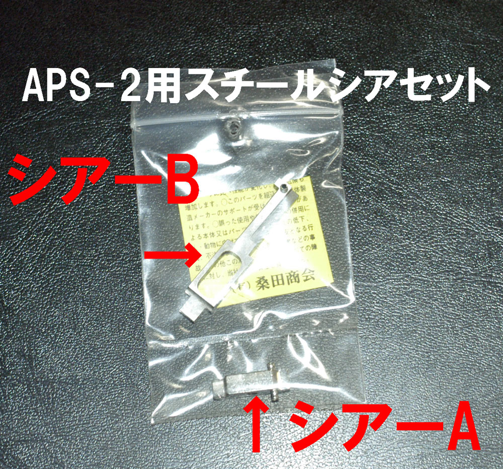 APS-2スチールシア