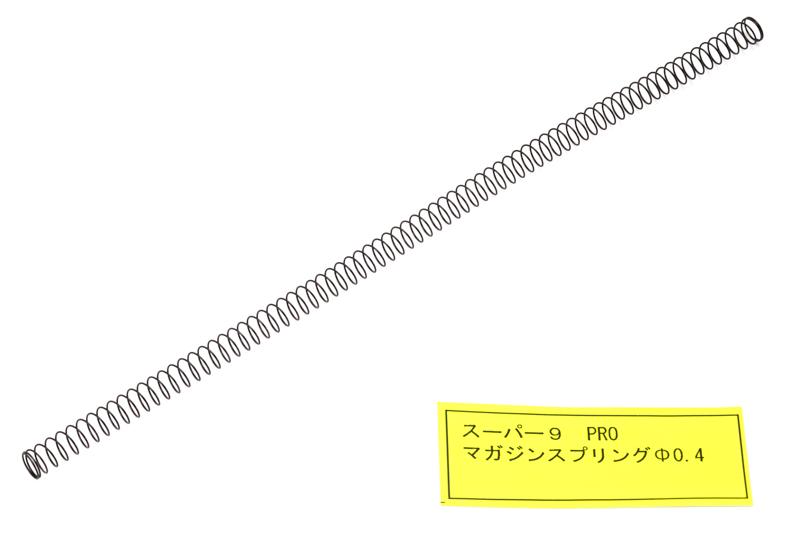 9プロ用マガジンスプリング0.4φ【ネコポス可】