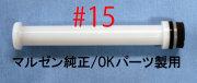 APSライフル用削り出しジュラコンピストン新型#15