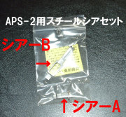 APS-2スチールシア
