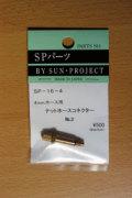 ナットホースコネクタSP16-4-NO2【ネコポス可】