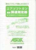 ASGKエアソフトガン簡易弾速測定器