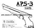 5-053 APS-3ステンレスシアーABセット組み込み済みカスタム。