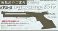5-050 APS-3LE2019 蔵前カスタム。