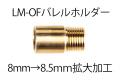 LM-OFマウント 8.5mmバレルホルダー加工
