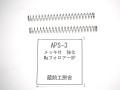 蔵前工房舎製 APS-3 メッキ付強化MgフォロアーSP【ネコポス可】