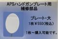 APSハンドガンプレート・大 補修部品【ネコポス可】