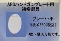 APSハンドガンプレート・小 補修部品【ネコポス可】