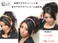 【SALE】髪ピタカチューシャ スパンコール素材 生産終了品につき在庫限りです