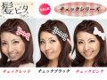 髪に癖がつかない新感覚アクセサリー♪ 髪ピタリボン チェックシリーズ 生産終了のため限定特価
