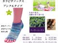 【KARABISA SOCKS/カラビサソックス】アンクルタイプ アーサミックス