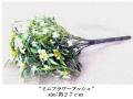 【造花】 【フェイクグリーン】 白い小花とグリーンのミニフラワーブッシュ