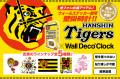 【送料無料】阪神タイガース×ウォールデコクロック 壁掛け時計 優勝祈願フェア 応援企画