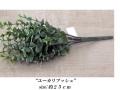 【造花】 【フェイクグリーン】 小さな丸い葉が可愛いユーカリブッシュ