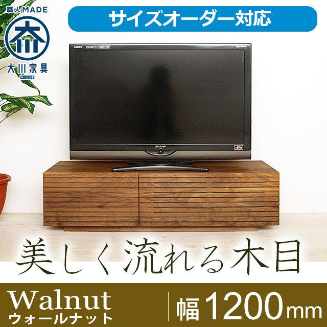 天然木・無垢材テレビボード風雅ウォールナット1200mm
