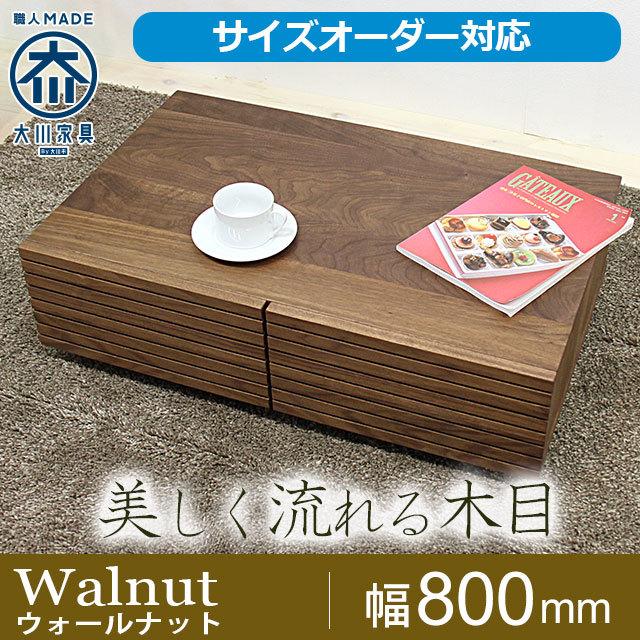天然木・無垢の引き出し付きセンターテーブル風雅ウォールナット幅800mm