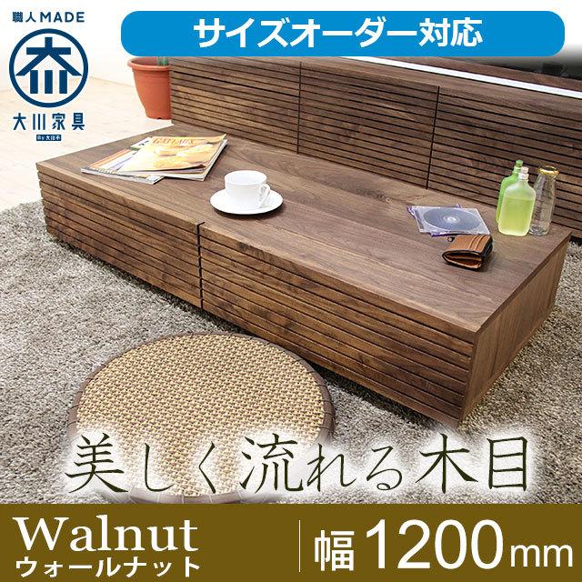 天然木・無垢の引き出し付きセンターテーブル風雅ウォールナット幅1200mm