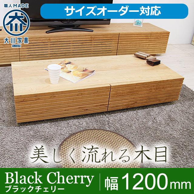 天然木・無垢の引き出し付きセンターテーブル風雅ブラックチェリー幅1200mm