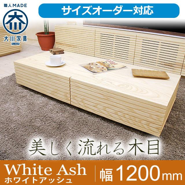 天然木・無垢の引き出し付きセンターテーブル風雅ホワイトアッシュ幅1200mm